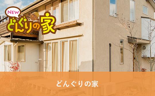 リンクバナー:どんぐりの家
